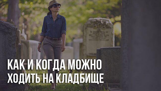 Можно ли ходить на кладбище после обеда