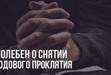 Молебен о снятии родового проклятия