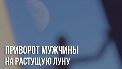 Приворот на растущую Луну на любовь мужчины