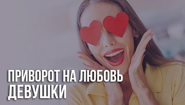 Приворот на любовь девушки