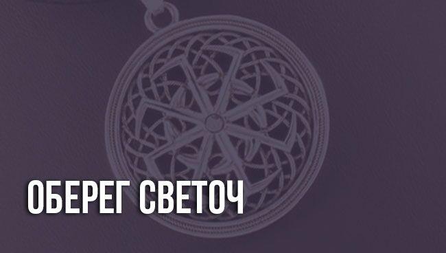 Славянский оберег Светоч