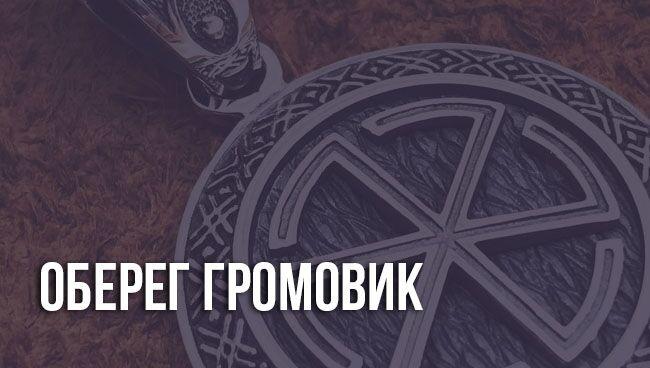 Оберег Громовик