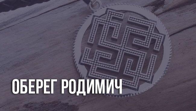 Оберег Родимич