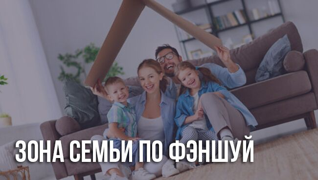 Зона семьи по фэншую
