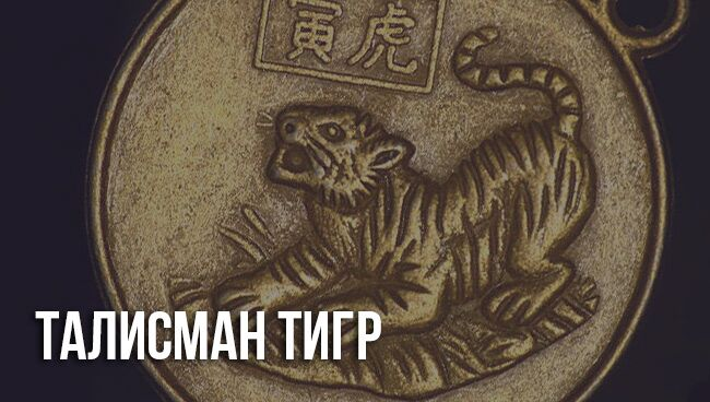 Талисман Тигра