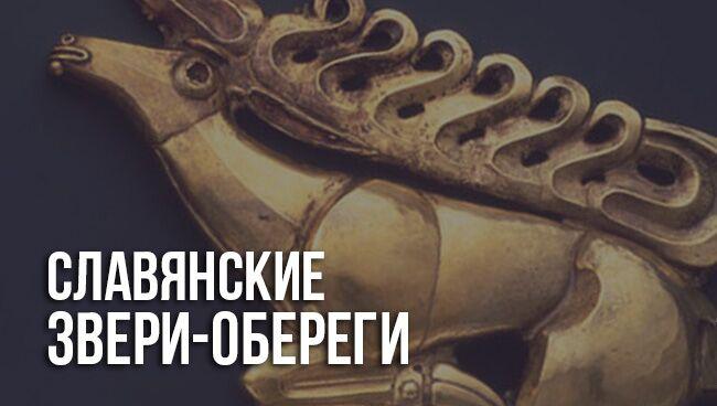 славянские обереги- животные