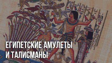 Египетские амулеты и талисманы