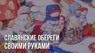 Славянские обереги своими руками в домашних условиях