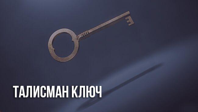 Талисман Ключ