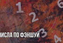 Нумерология фэншуй