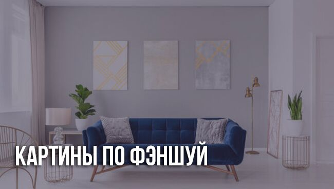 Картины по фэншую в квартире