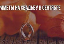 Свадьба в сентябре: приметы