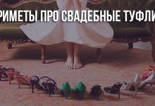 Туфли на свадьбу: приметы