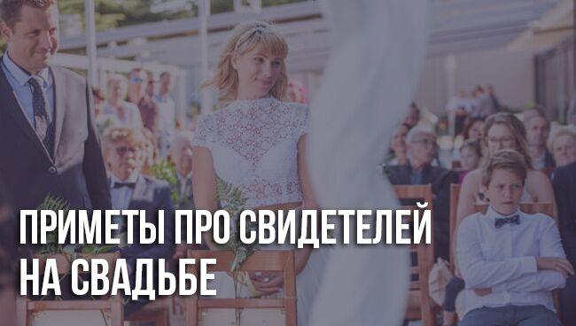 Свидетельница на свадьбе: обязанности и приметы