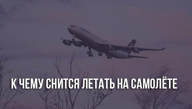 К чему снится летать на самолёте