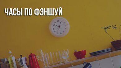 Часы на кухне по фэншуй
