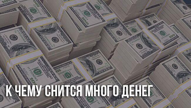 К чему снится много денег