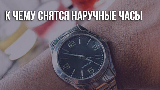К чему снятся часы наручные