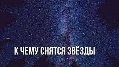 К чему снятся звезды