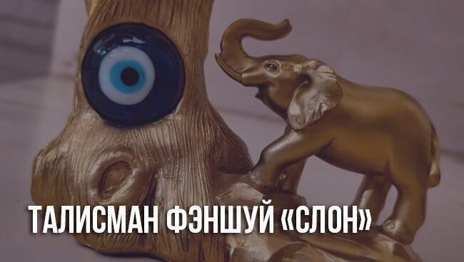 Слон по фэншую