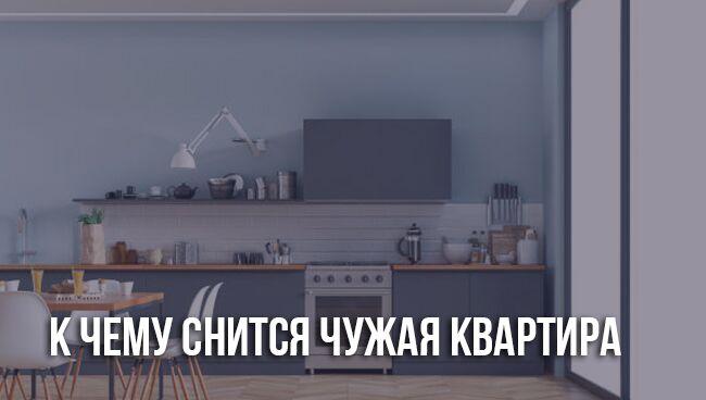 К чему снится чужая квартира