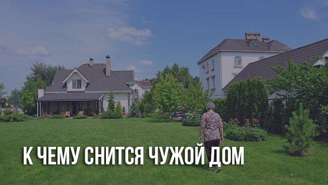 Сонник чужой дом