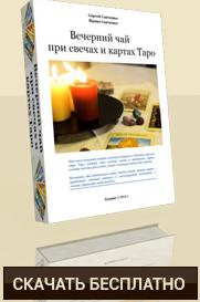Таро и рабочий инструмент: карты Таро, коврик, скатерть, Предсказания - от теории до практики